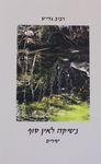 נשיקה לאין סוף / רביב גדיש ; עריכה: דורי מנור – הספרייה הלאומית