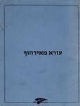 עזרא מאירהוף : 17.6.1914-1.10.1995 – הספרייה הלאומית