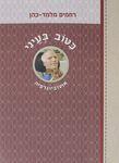 כטוב בעיניי : אוטוביוגרפיה / רחמים מלמד-כהן ; עריכה: חגית ריטרמן – הספרייה הלאומית