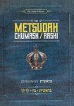 The Metsudah Chumash / Rashi / a new linear translation by Rabbi Avrohom Davis ; Rashi translation by Avrohom Kleinkaufman – הספרייה הלאומית