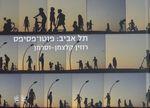 Tel Aviv photomosaics / Rosine Klatzmann-Wasserman ; preface by Ron Huldai, Mayor of Tel Aviv-Yafo ; English translation, Dan Shalit Kenig – הספרייה הלאומית