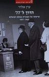 הדרך ל-77 : קריסתה של הגמוניית מפלגת הפועלים 1977-1965 / ערן אלדר – הספרייה הלאומית