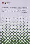 צמיחת מעמדות הביניים והשפעתם על ניהול הרשויות המקומיות בישובים הערביים : דוח מחקר מסכם / פרופ' ראסם ח'מאיסי – הספרייה הלאומית