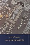 בלילה בוראת אותך שוב / חנה סולטן ברק ; עורך הספר: יקיר בן משה – הספרייה הלאומית