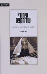 היהודי של הקצה : לקראת תיאולוגיה של אי-הלימה / ישי מבורך ; עריכת לשון: אהרלה אדמנית – הספרייה הלאומית