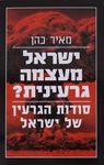 ישראל - מעצמה גרעינית? : סודות האטום של ישראל / מאיר כהן – הספרייה הלאומית