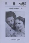 רבקה ויוסף באו / עיצוב: רבקה תפארת חקק – הספרייה הלאומית