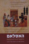 האסלאם : היסטוריה, דת, תרבות / בעריכת מאיר מ' בר-אשר ומאיר חטינה ; עריכת לשון: לילך צ'לנוב – הספרייה הלאומית