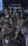 התפנית : הולדת המודרניות / סטיבן גרינבלט ; תרגום מאנגלית: יפתח בריל – הספרייה הלאומית