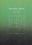אימון הכדורגל : תרגילים למאמן / אמנון רז ; איורים: אמנון רז ; עריכה לשונית: אלינור טילמן – הספרייה הלאומית