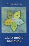 עולמות הרבה, אמונה אחת / עבריה קרומביין לוין – הספרייה הלאומית