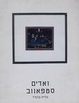ואדים סטפאנוב (סטפ) : תערוכת יחיד / [טקסט]: מוקי דגן – הספרייה הלאומית