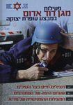 פעילות מגן דוד אדום : במבצע עופרת יצוקה – הספרייה הלאומית