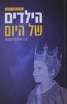הילדים של היום : מדריך מעשי לחינוך / הרב אריה קירשנזפט ; איורים וציור כריכה: ישראל מיפעי – הספרייה הלאומית