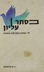 בסתר עליון : חיי אמונה במציאות משתנה / גיא אלאלוף ; עריכת תוכן ולשון: יונתן אידלסון – הספרייה הלאומית