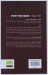 הזונה של דרווין / יהודה (יוג'י) גבאי ; עריכה: עדי סלמור-חן – הספרייה הלאומית