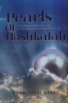 Pearls of hashkafah : building an emotional and intellectual relationship with G-D / Rabbi Yosef Gabay – הספרייה הלאומית