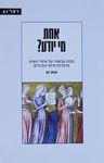 אחת מי יודע? : מבט עכשווי על איורי נשים בהגדות מימי הביניים / ענת חן – הספרייה הלאומית