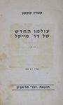 """עולמו החדש של ד""""ר מייקל / קטרין קוקסון ; עברית: א. כרמי – הספרייה הלאומית"""