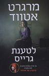 לטענת גרייס / מרגרט אטווד ; עברית: יונתן פרידמן – הספרייה הלאומית