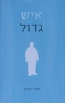 איש גדול / אורי רביץ ; עריכה: ורד זינגר – הספרייה הלאומית
