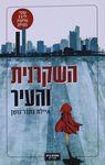 השקרנית והעיר : רומן / איילת גונדר-גושן ; עורכת הספר: שירה חדד – הספרייה הלאומית