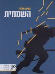 השממית / נסים אלוני ; עורך: אילן בר-דוד ; אחרית דבר מאת אילן בר-דוד – הספרייה הלאומית