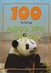 100 עבדות על חיות בסכנת הכחדה / סטיב פרקר, מאנגלית: חגי ברקת – הספרייה הלאומית