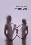 שתי אחיות / אמנון יונגרמן תמיר ; עורכת הספר: גילי תל-אורן – הספרייה הלאומית