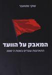המאבק על הוועד : התארגנות עובדים בישראל בשנות ה-2000 / שוקי שטאובר ; עריכה: רתם כסלו – הספרייה הלאומית