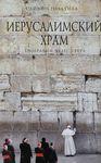 Иерусалимский Xрам / Саймон Голдхилл ; перевод с англ. А. Олефир – הספרייה הלאומית
