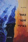 כחול אשר בעיניי : שירים / ברכה חי ; עריכה: עמוס לויתן – הספרייה הלאומית