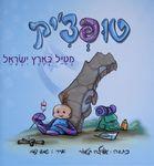 טופצ'יק מטייל בארץ ישראל / אודליה קטמור ; אייר: נעם שמש – הספרייה הלאומית
