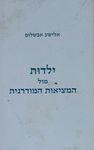 ילדות מול המציאות המודרנית / אלישע אבשלום – הספרייה הלאומית