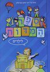 """ספר המדות לילדים / נכתב ע""""י רבי נחמן מברסלב ; איירה: אסתר קרישבסקי – הספרייה הלאומית"""