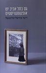 גם בתל אביב יש אופטומטריסטים / רינה עוזיאל-בלומנטל ; עריכה: נעמה ציפרוני ; עריכה נוספת: נעמי כרמל – הספרייה הלאומית