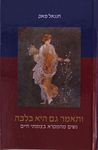 ותאמר גם היא בלבה : נשים מהמקרא בצומתי חיים / חננאל מאק ; עורך אחראי: דב איכנולד ; עורכת הלשון: רונית מיכליס – הספרייה הלאומית