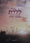 """עת ללדת : אמצעי מניעה במבט יהודי / ד""""ר חנה קטן ; ייעוץ הלכתי: הרב יואל קטן – הספרייה הלאומית"""