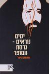 ימים נוראים - גרסת הסופר / שמעון צימר ; עורכת הספר: מוריה דיין קודיש – הספרייה הלאומית