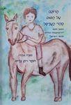 """הרוכב על הסוס מהר הערפל : המשך לספר """"הרפתקאות הילדים מכפר הערפל"""" / ספרה וצירה: תומר רוזן גרייס – הספרייה הלאומית"""