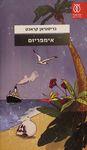 אימפריום : רומן / כריסטיאן קראכט ; תרגם מגרמנית חנן אלשטיין – הספרייה הלאומית