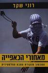 מאחורי הכאפייה : הסכסוך מנקודת המבט הפלסטינית / רוני שקד – הספרייה הלאומית