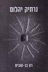 נרתיק יהלום / רון בן-טובים ; עריכה: רון דהן ; עריכת לשון: לי עברון – הספרייה הלאומית
