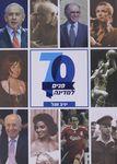 70 פנים למדינה / יניב מגל ; עריכה: יאיר לוינשטיין – הספרייה הלאומית