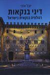דיני בנקאות : רגולציה בנקאית בישראל / יובל אזני ; עריכה: רביב שלו – הספרייה הלאומית