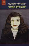קרוב ללב הפראי / קלאריס ליספקטור ; מפורטוגזית: מרים טבעון ; עורך הספר: מנחם פרי – הספרייה הלאומית