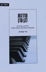 מדרגות לגן עדן : יהודים, שחורים ומהפכת המוזיקה האמריקנית / ארי קטורזה – הספרייה הלאומית
