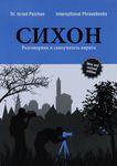 Сихон : разговорник и самоучитель иврита / I. Palchan – הספרייה הלאומית