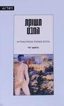 תשוקת המבט : עיונים באמנות ובפסיכואנליזה / איתמר לוי ; עריכת לשון: יעל לקסמן-בהט – הספרייה הלאומית