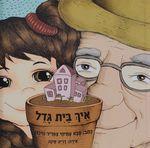 איך בית גדל / כתב: סבא עמיחי צפריר (וינד) ; אירה: דריה סינה ; עירכה: תמר שיטה – הספרייה הלאומית